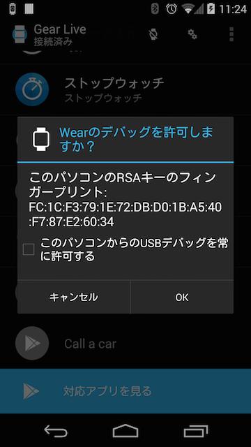 Screenshot_2014-06-30-11-24-50.png