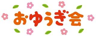 text_oyuugikai_kanji.png