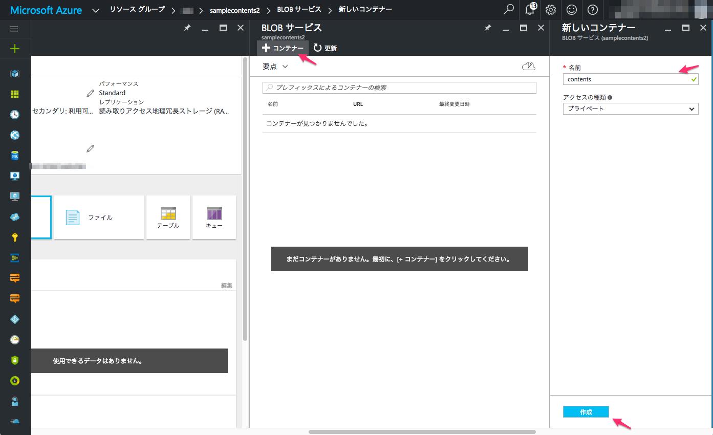 新しいコンテナー_-_Microsoft_Azure.png