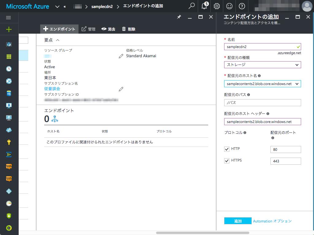 エンドポイントの追加_-_Microsoft_Azure.png