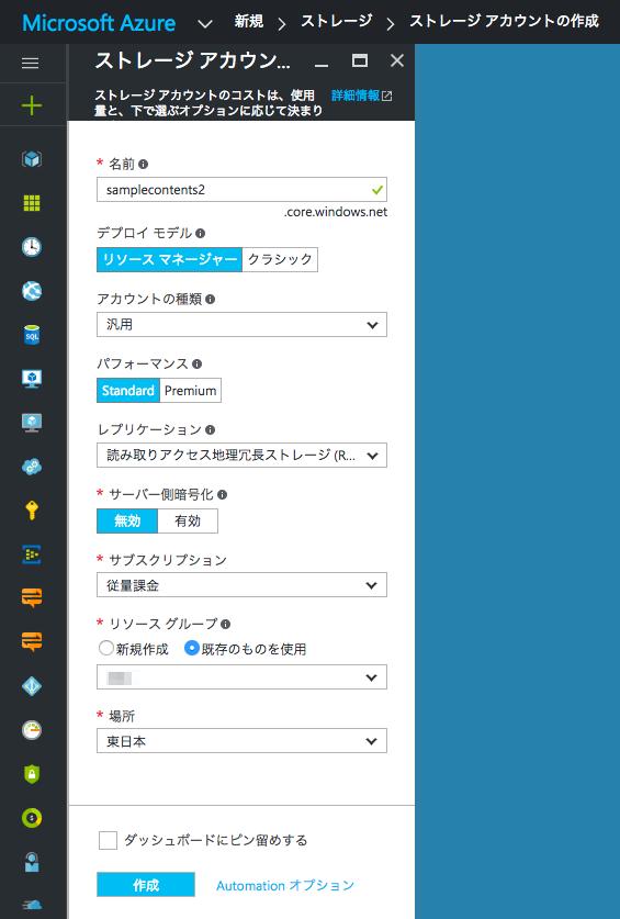 ストレージ_アカウントの作成_-_Microsoft_Azure.png