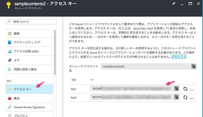 アクセス_キー_-_Microsoft_Azure.png