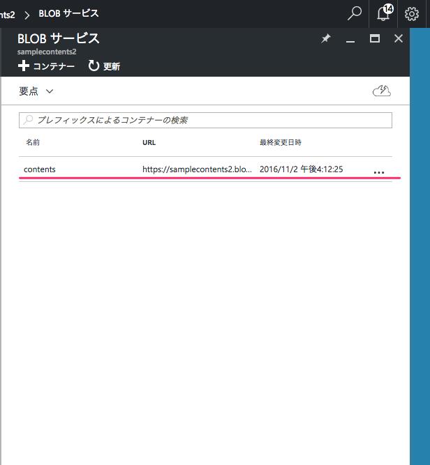 BLOB_サービス_-_Microsoft_Azure.png