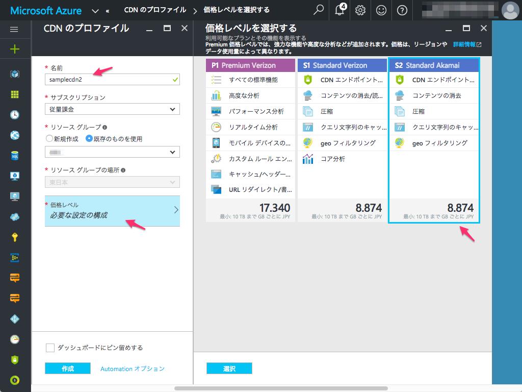 価格レベルを選択する_-_Microsoft_Azure.png