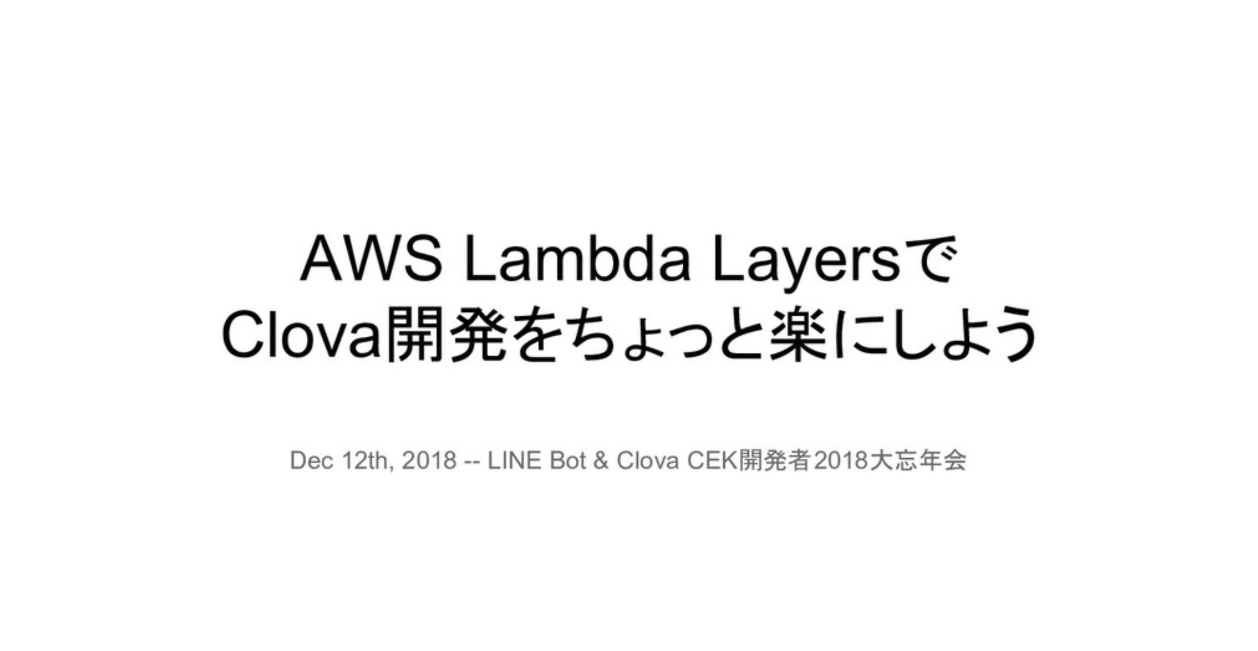 AWS Lambda Layers