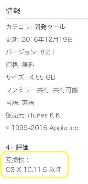 xcode8.2.1_property.jpeg