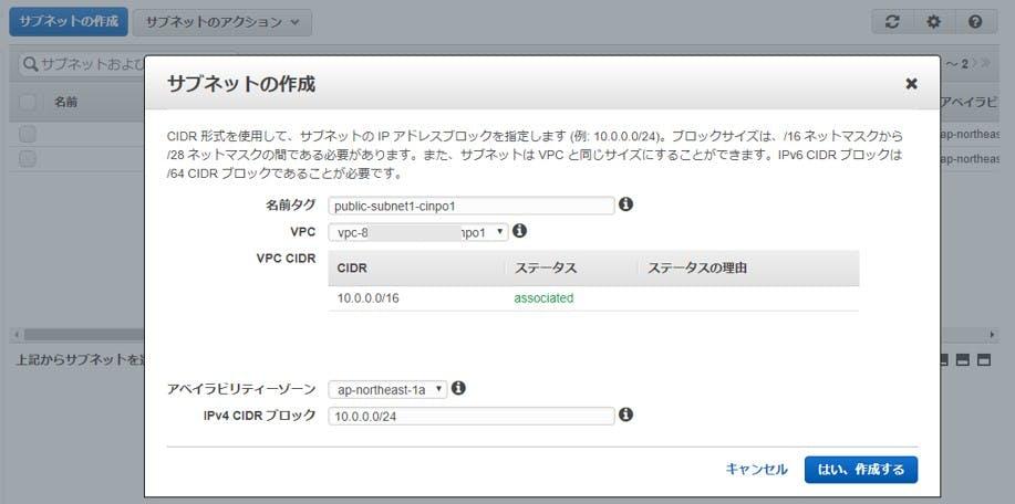 subnet1作成.jpg