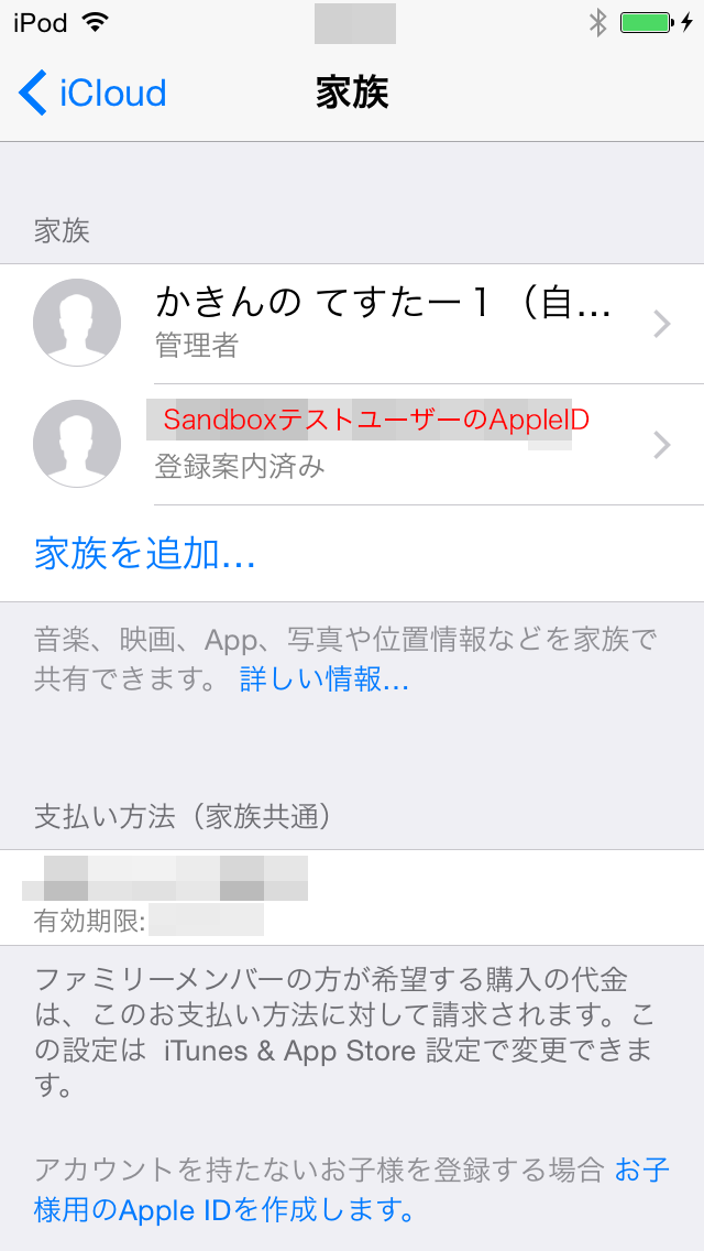 Screen Shot 2014-10-26 at 18.07.00のコピー.png