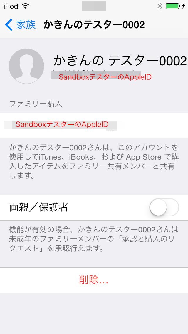 Screen Shot 2014-10-26 at 20.06.18のコピー.png