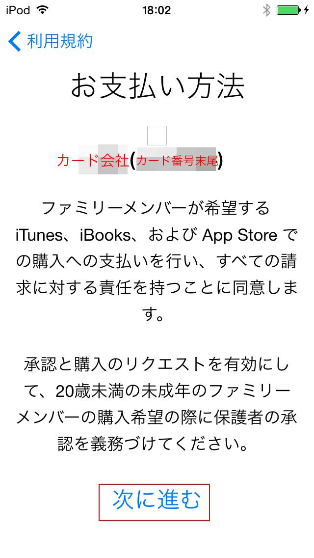 Screen Shot 2014-10-26 at 18.03.28のコピー.png