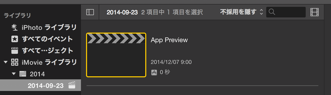 スクリーンショット 2014-12-07 9.04.45.png