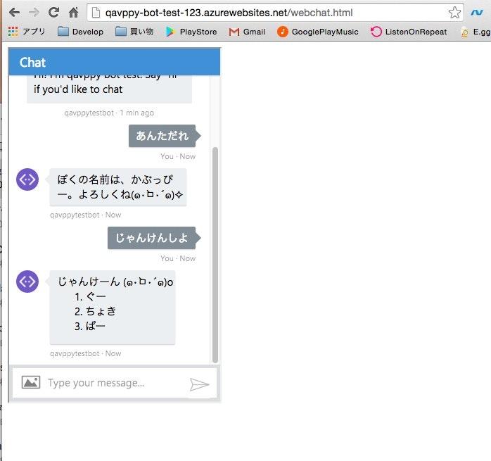 QavvpyBot_WebChat_と_static_webchat_html__qavppy-bot-test-123__—_Brackets.jpg
