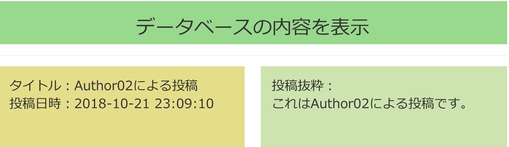 スクリーンショット 2018-10-25 10.45.52.png