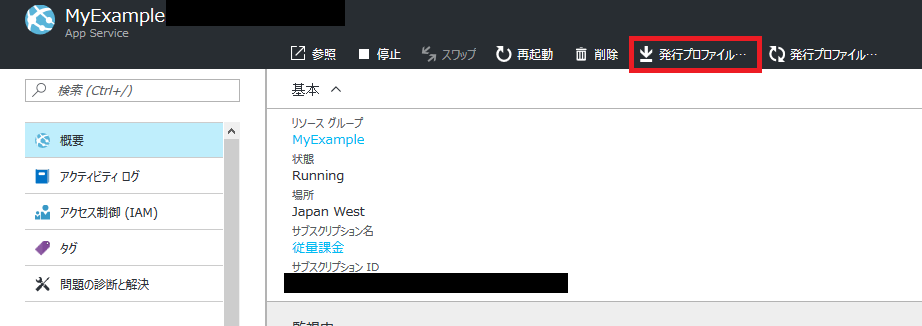 発行プロファイルを取得.png