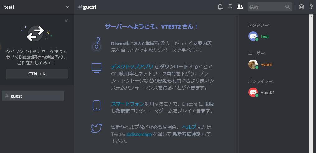 コード オンライン ディス