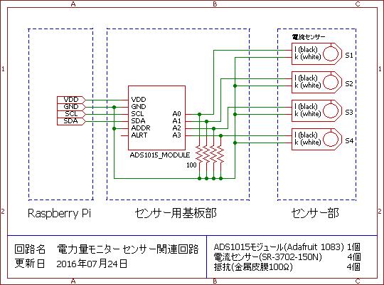 電力量モニター回路図.png