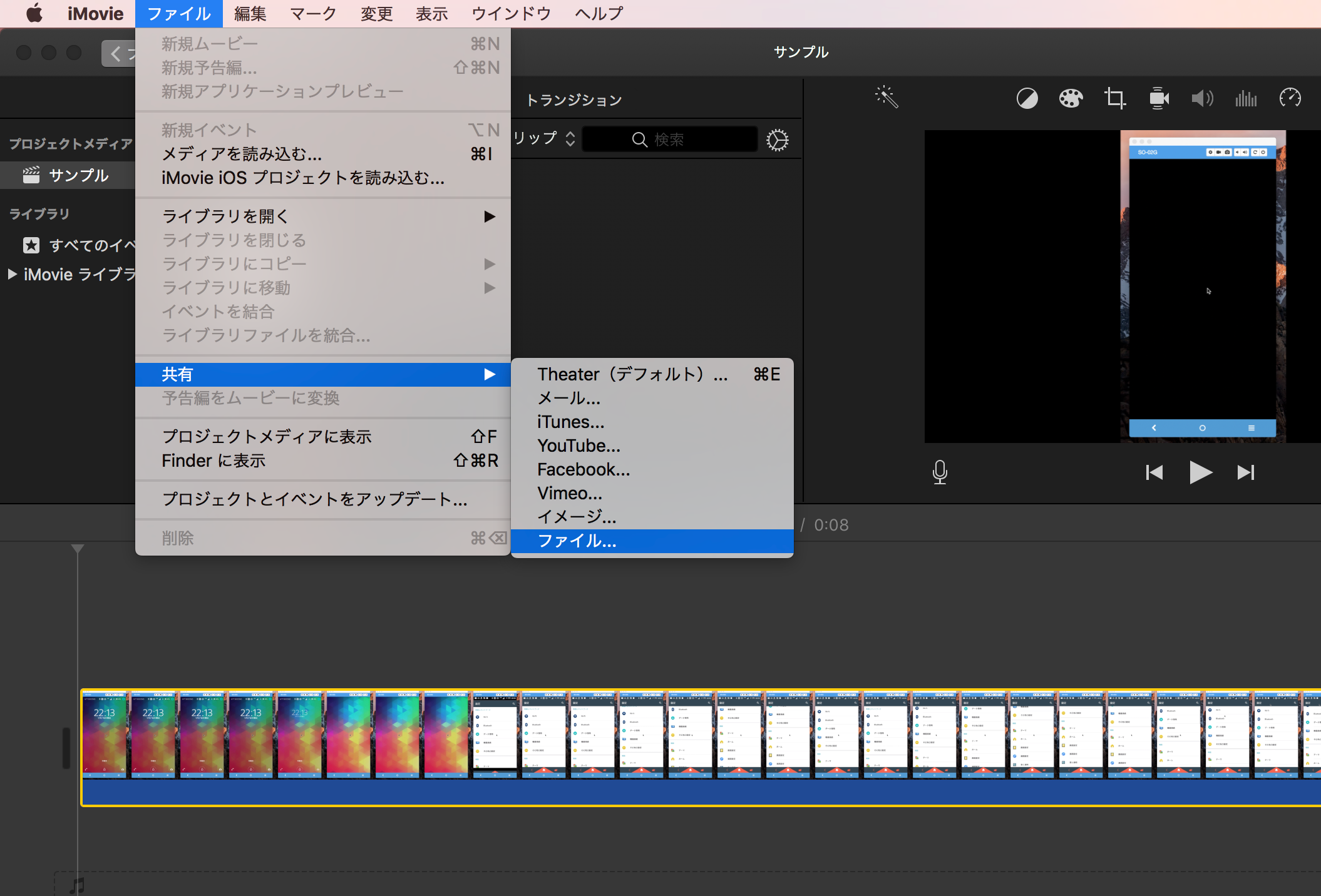 imovie1.png