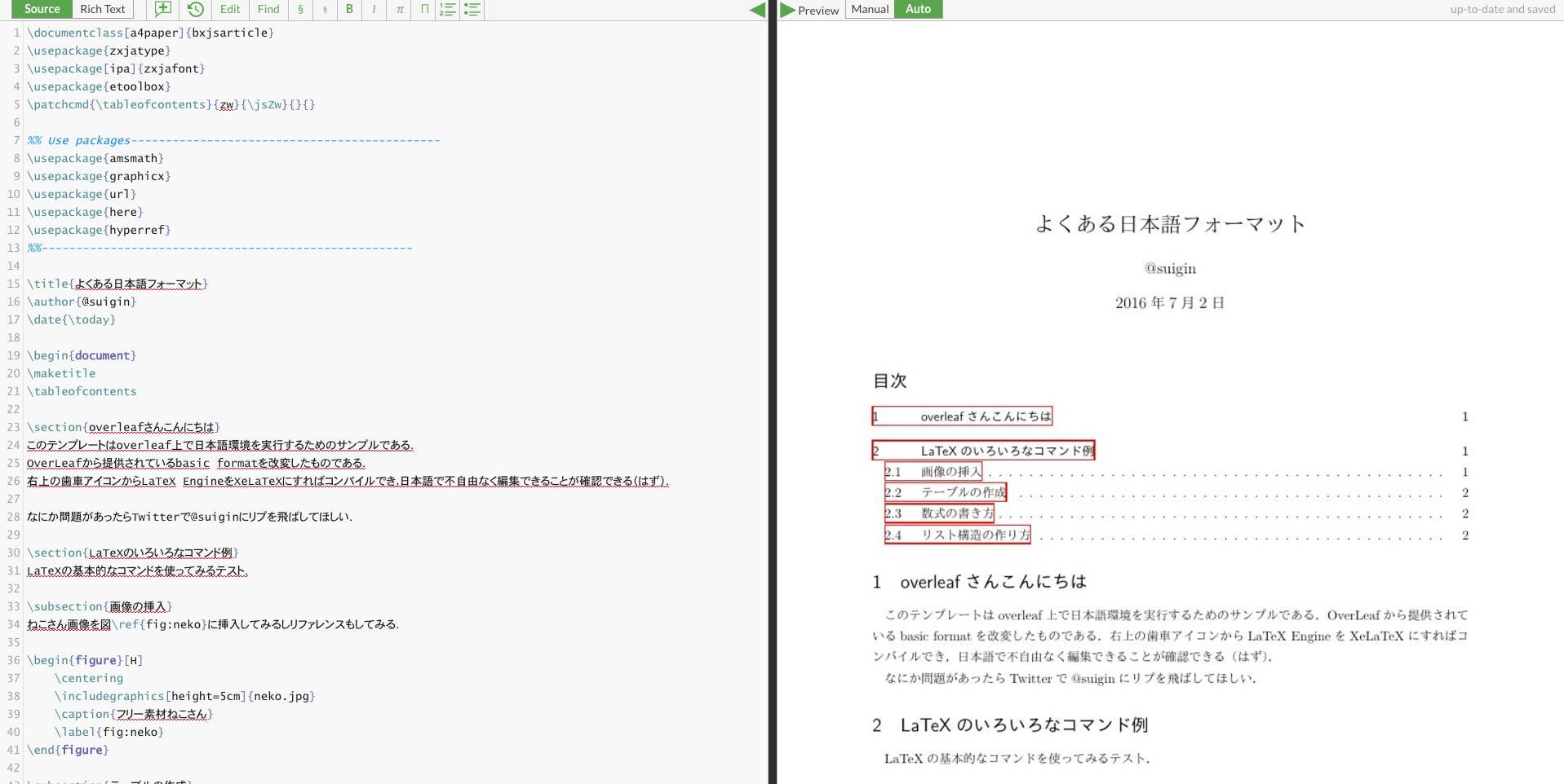 オンラインLaTeX執筆環境OverLeafで日本語文書を作成する - Qiita