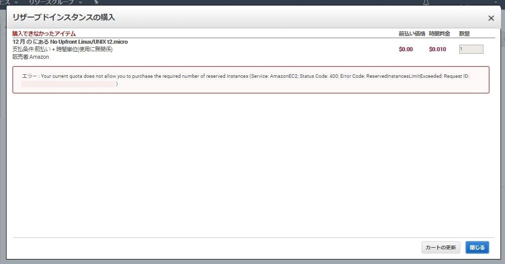 リザーブドインスタンスが購入できなかった時の画像.png