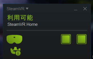 SteamVR ステータス 2018-10-23 14.22.22.png