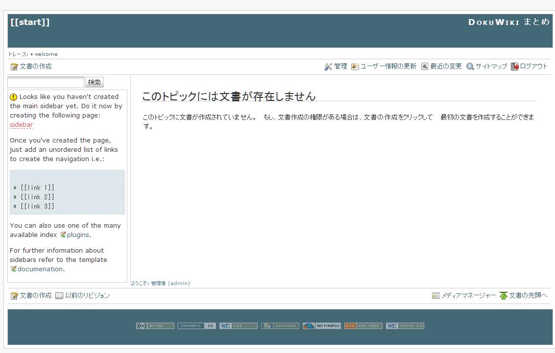 DokuWiki インストーラー11.png