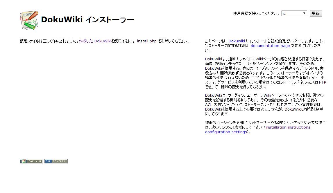 DokuWiki インストーラー7.png