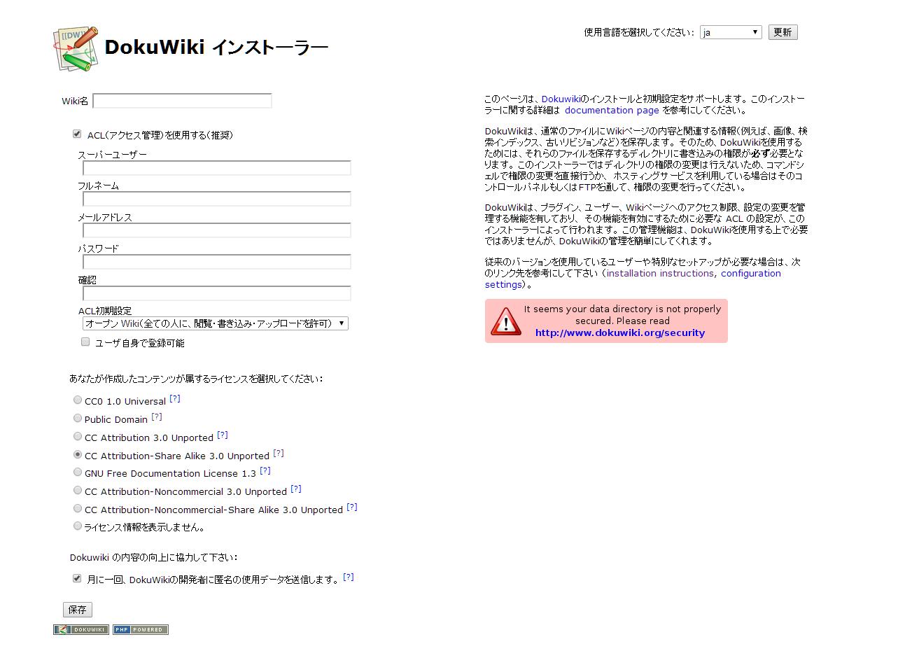 DokuWiki Installer_ja.png