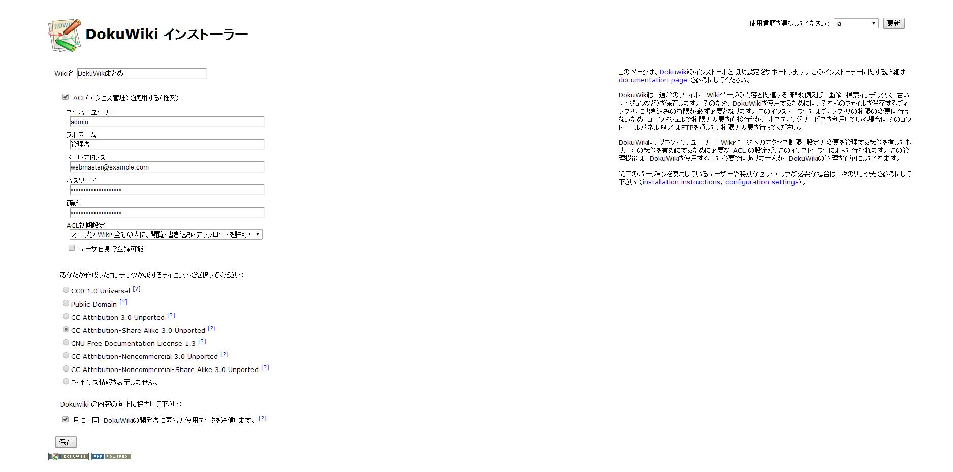 DokuWiki インストーラー4.png