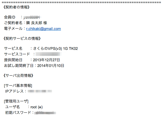 [さくらのVPS] 仮登録完了のお知らせ - r.chikaki@gmail.com - Gmail 2013-12-28 00-38-55.png