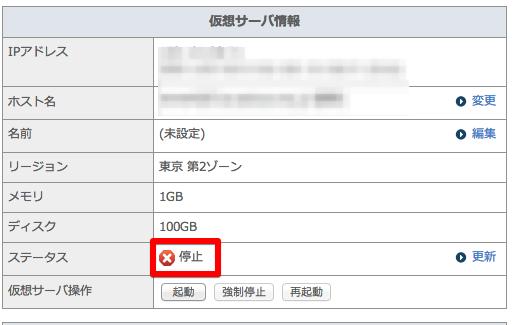 さくらインターネットVPSコントロールパネル 2013-12-28 00-43-51.png