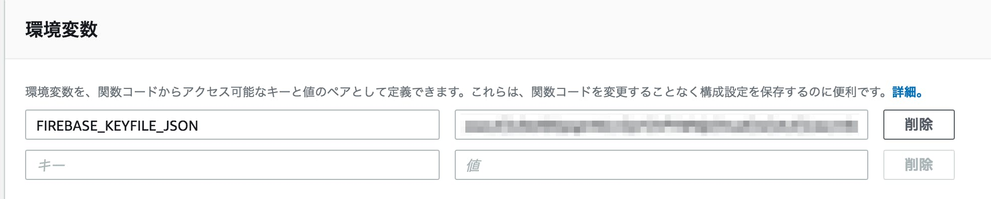 スクリーンショット_2019-03-11_11_25_49.png
