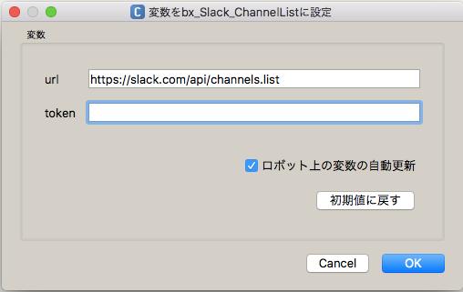 bx_Slack_ChannelList_para.png