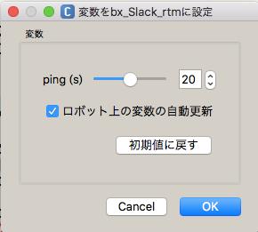 bx_Slack_rtm_para.png