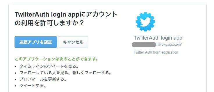 Twitterauthapp (2).jpg