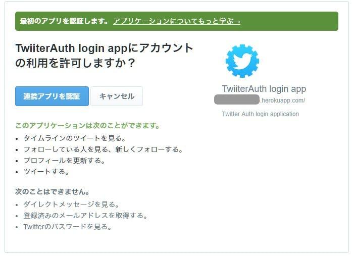 Twitter   アプリケーション認証.jpg