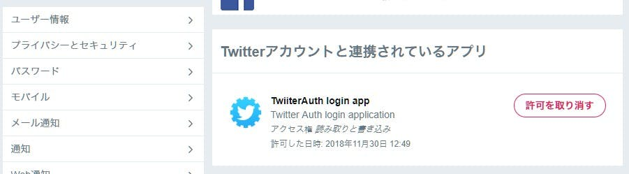 Twitter   設定.jpg