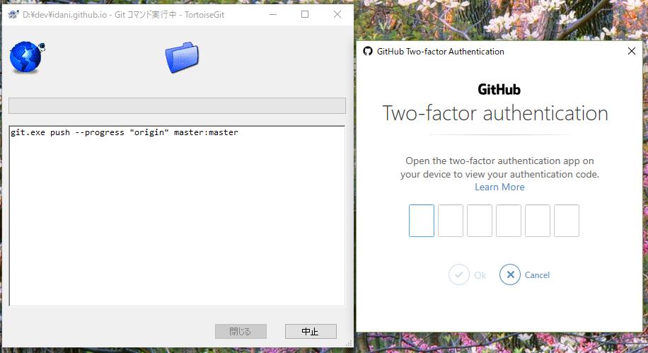 プッシュ画面で二段階認証の画面が表示されます。