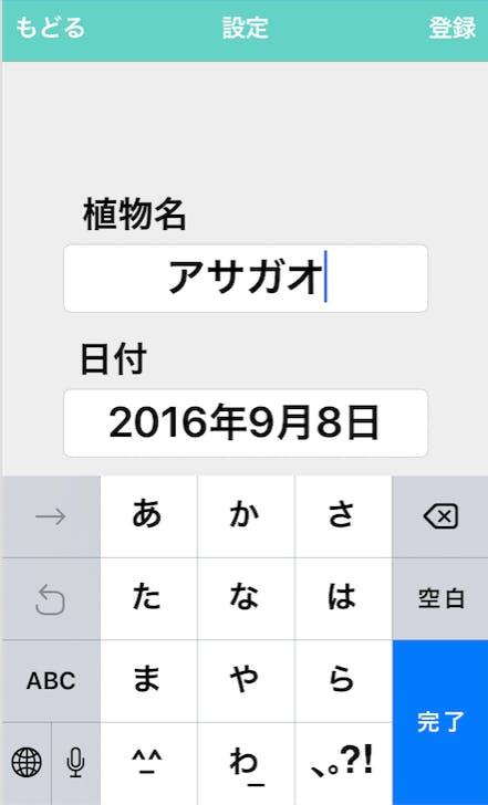 スクリーンショット 2016-09-10 18.48.09.png
