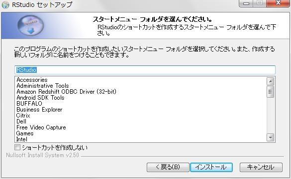 RStudio_Install_02_Menu.jpg