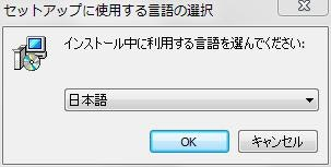R_Install_01_Language.jpg