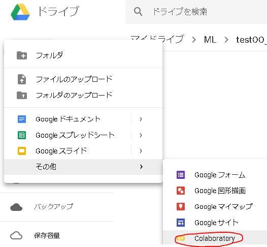 Google Colaboratory概要と使用手順(TensorFlowもGPUも使える