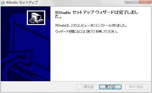 RStudio_Install_03_Completed.jpg
