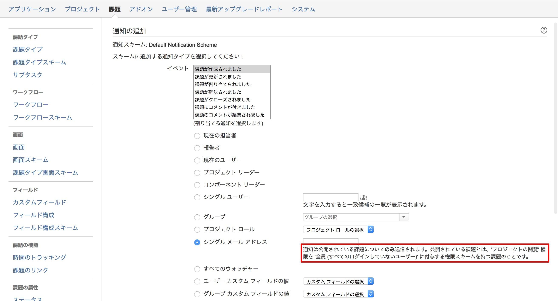 jira_notification_schema_singme_mailaddress.png