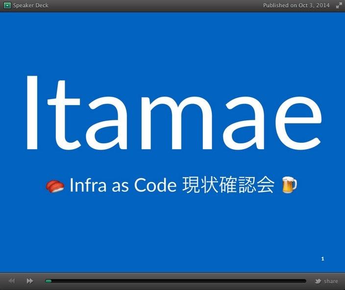itamae-infra-as-code-xian-zhuang-que-ren-hui.jpg
