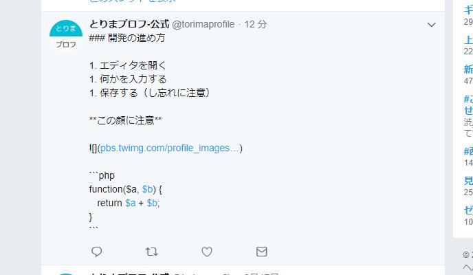 ツイートのmarkdownが変換されずそのまま表示されている様子