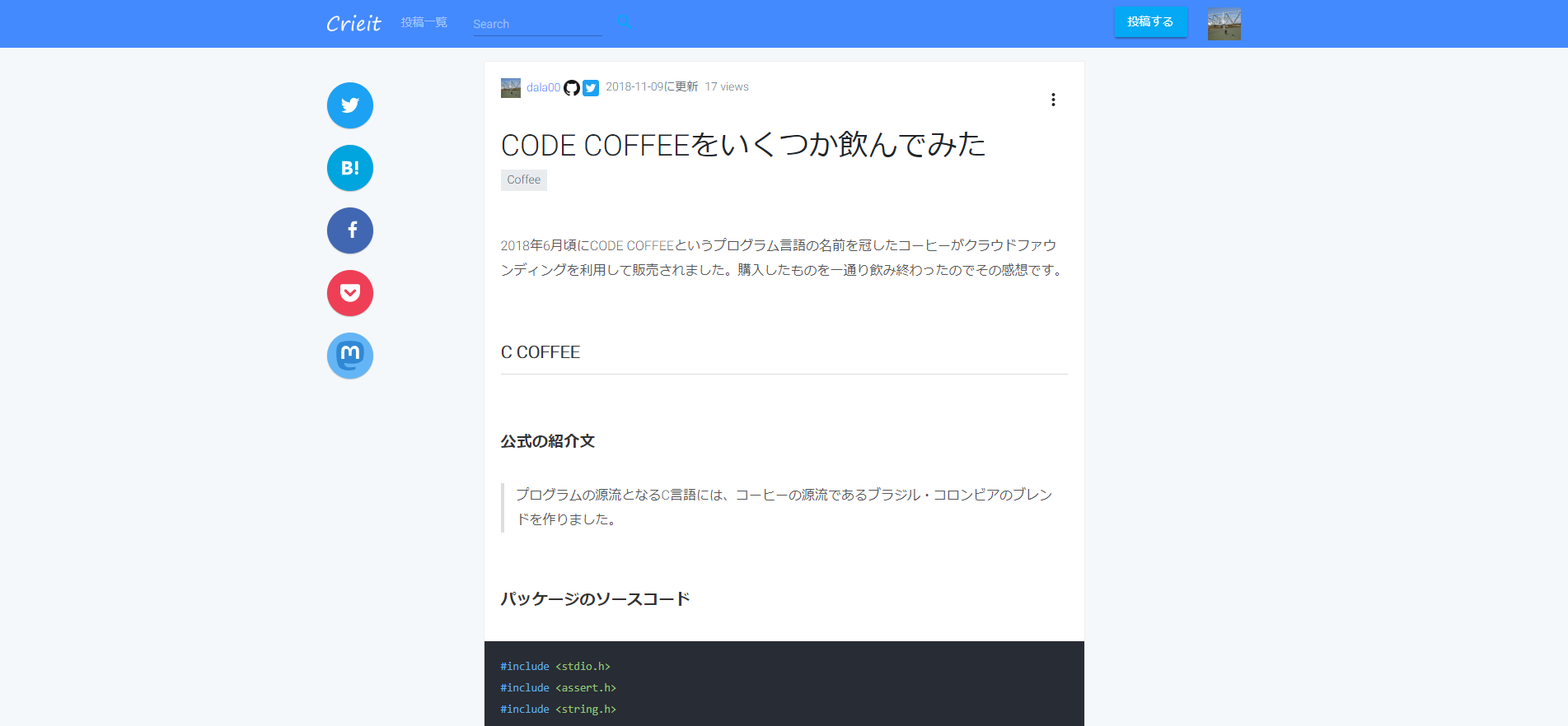 CODE COFFEEをいくつか飲んでみた   Crieit.png