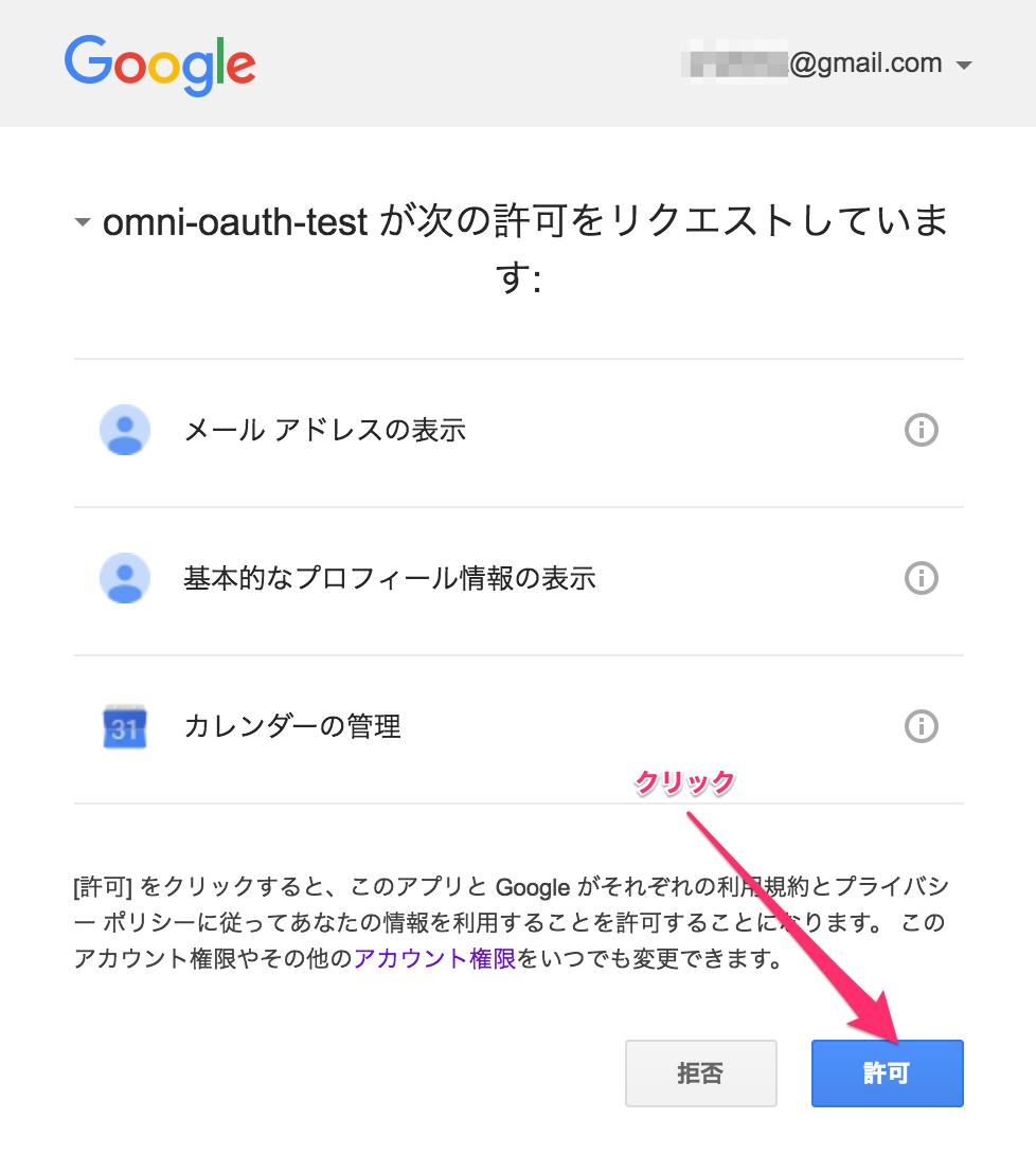 Gcaltest_-_authorization.png