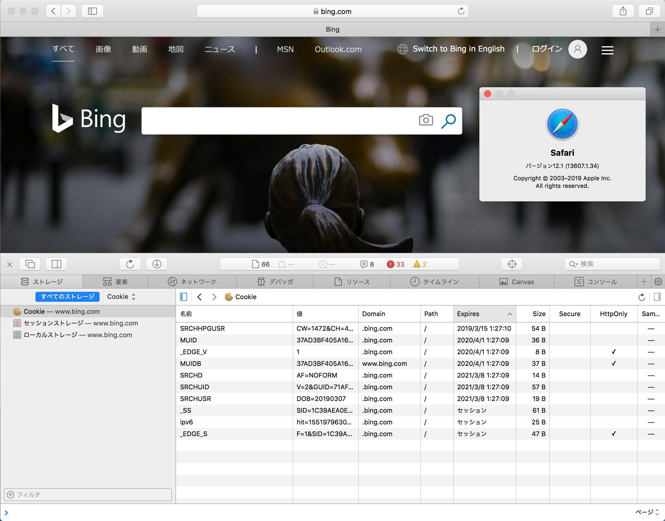 Safari12.1set-cookie.png