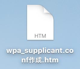 wpa_supplicant.conf作成_html_file.png