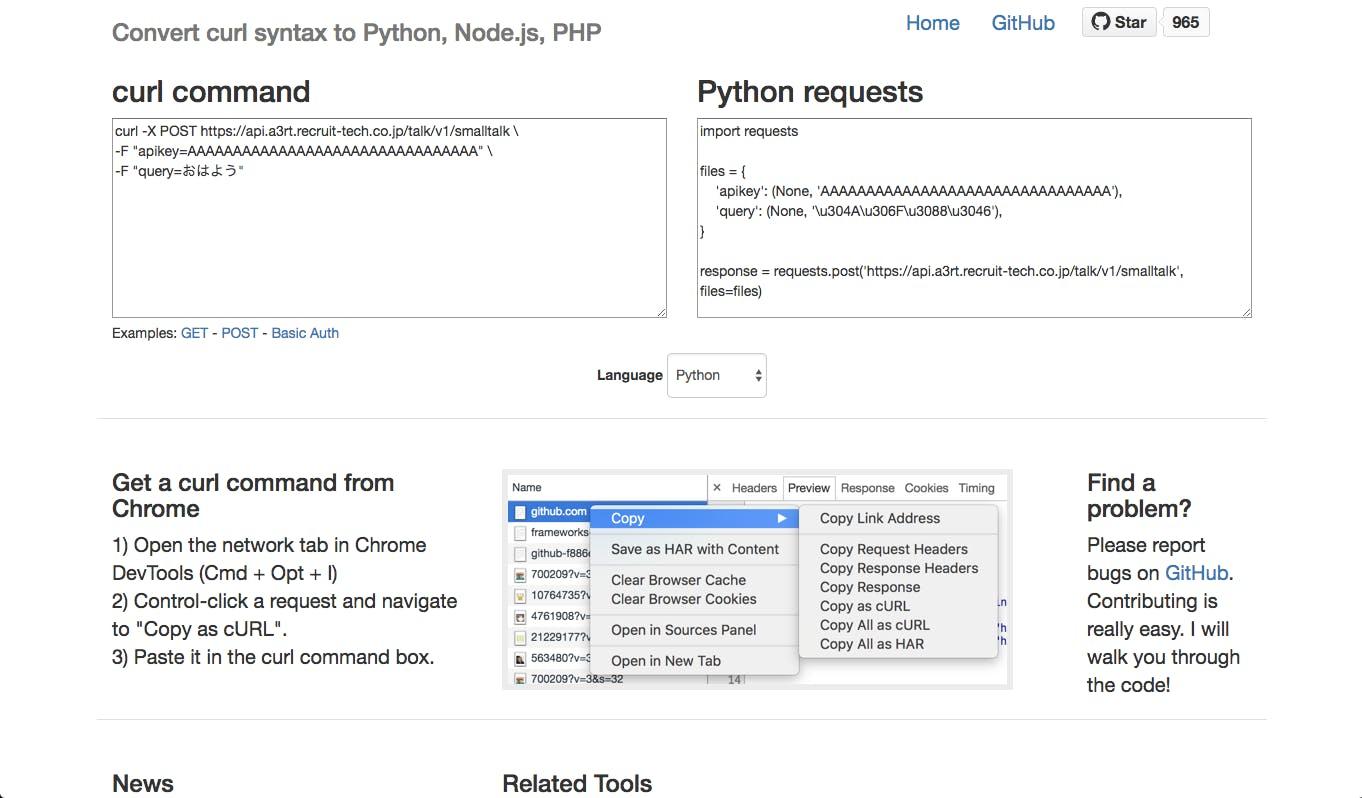 curlコマンドをPythonやnode jsのコードに変換する方法 - Qiita